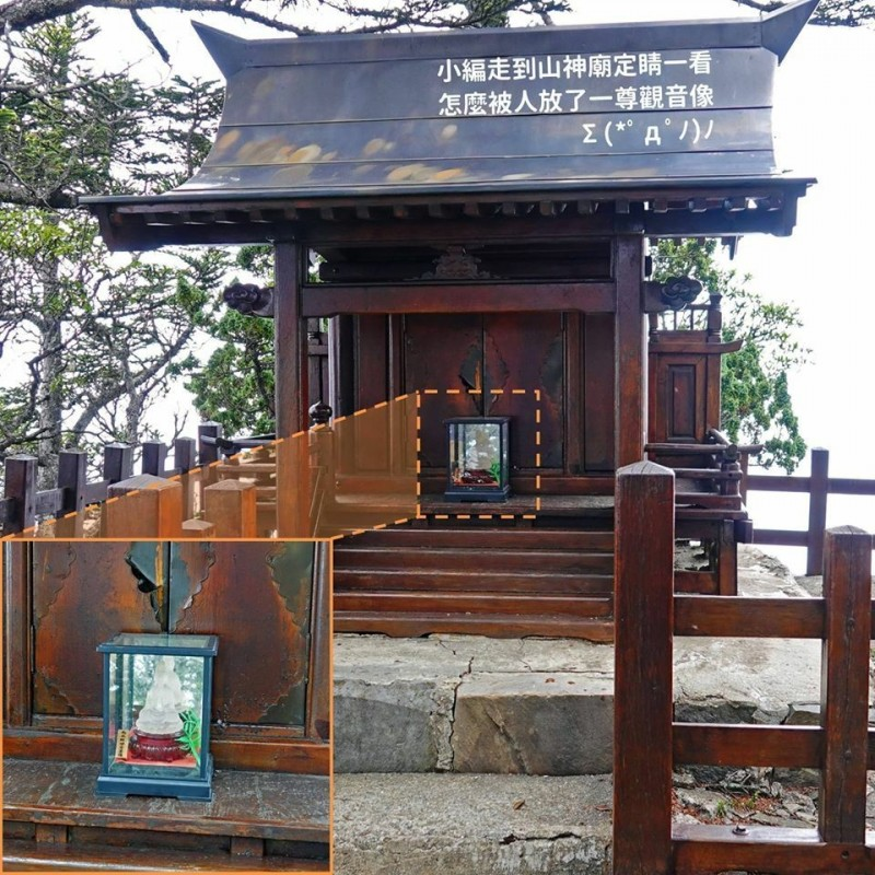 玉山國家公園西峰有座全台最高山神廟,惟近期卻被人放置一座觀音像,現已被玉管處撤下。(玉管處提供)