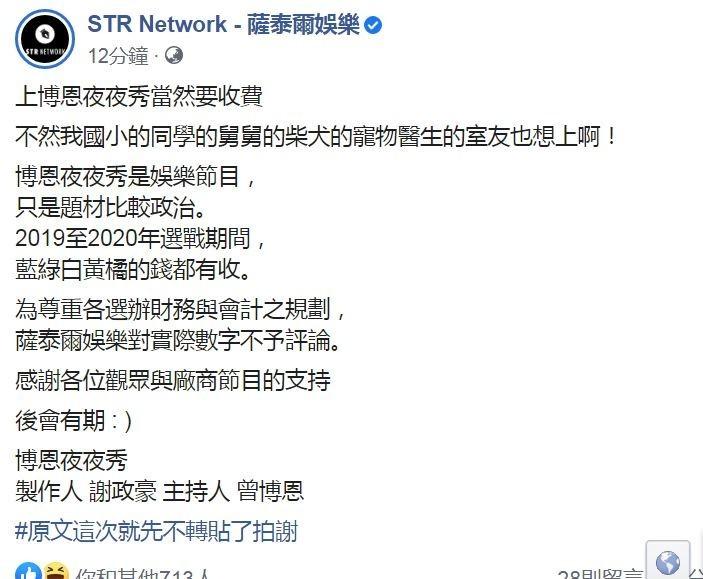 薩泰爾娛樂表示,尊重各選辦對財務與會計之規劃,對實際數字不予評論。(圖擷自薩泰爾娛樂臉書)