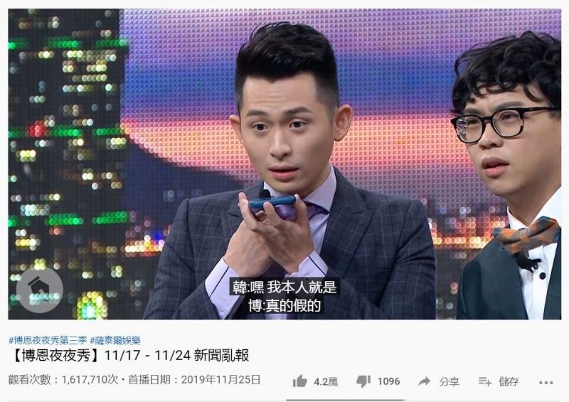 「博恩夜夜秀」主持人曾博恩曾在節目上打電話給韓國瑜。影片播出時間為去年11月25日。(圖擷自YouTube)