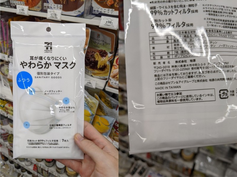 一名在日本工作的外國人近日在推特上表示自己在東京的一家連鎖超商發現台灣製造的口罩,讓他相當開心。(圖擷取自@@jaredadler推特)