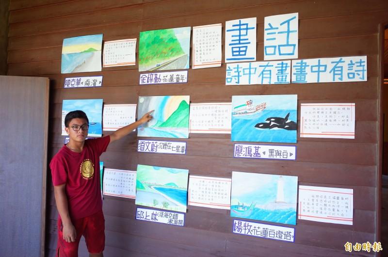 宜昌國小學生余梓勤用花蓮詩人寫的花蓮海洋詩為題材,畫成「畫話:詩中有畫,畫中有詩」系列的詩畫,傳達對故鄉花蓮土地和海洋的愛。(記者花孟璟攝)