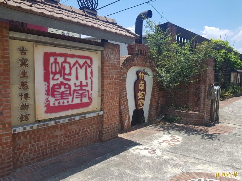 苗栗地院判決拆屋還地,歷史建築「竹南蛇窯」地方文化館恐不保。(記者彭健禮攝)