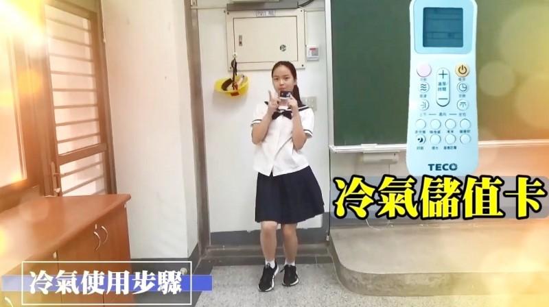 嘉義國中學生林䒕彤跳舞宣傳教室冷氣如何使用。(記者林宜樟翻攝)