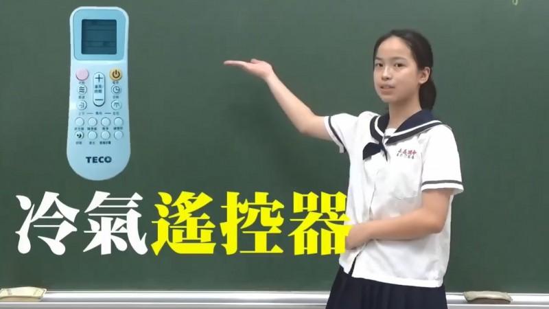 嘉義國中學生林䒕彤宣傳教室冷氣如何使用。(記者林宜樟翻攝)