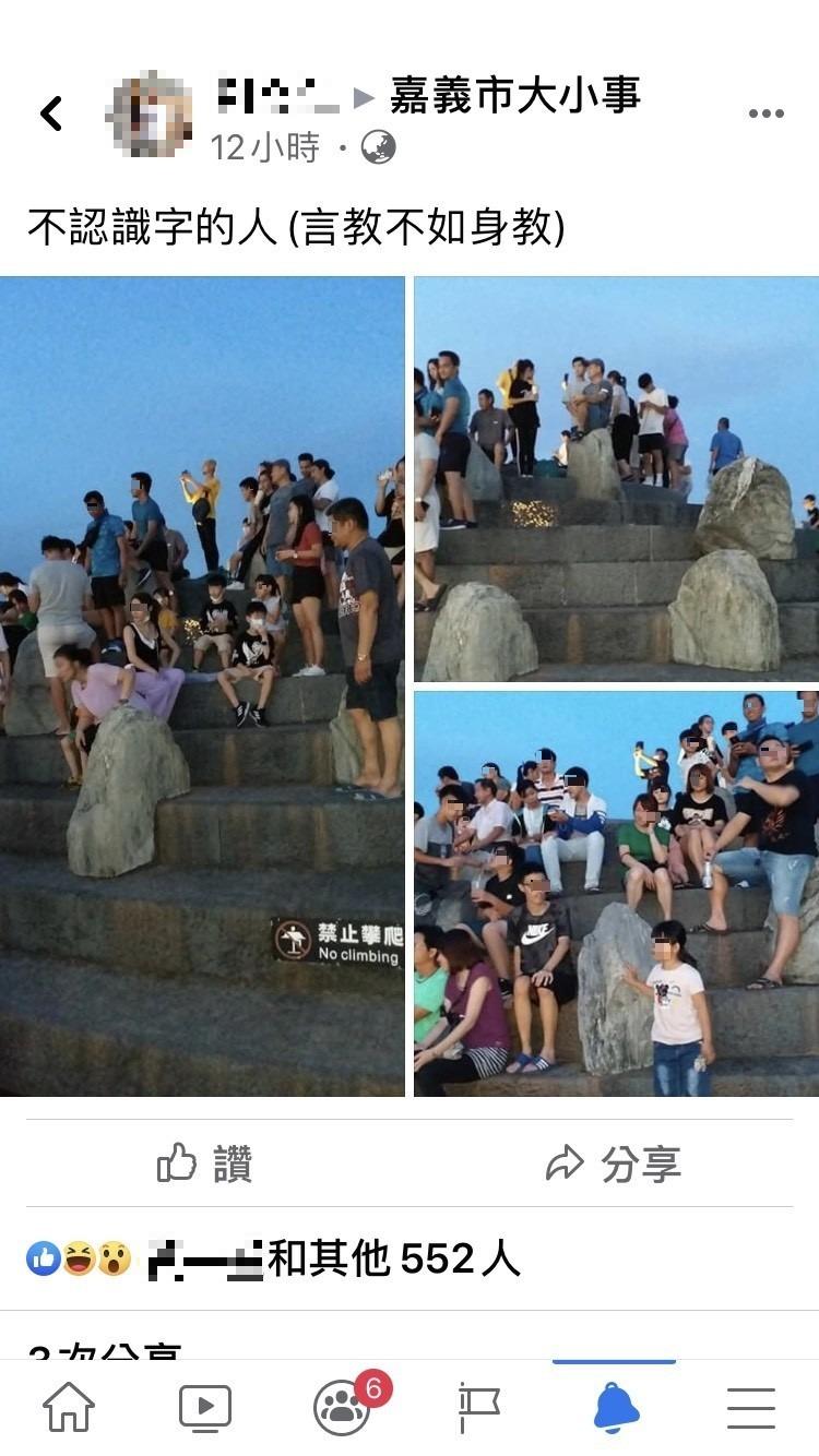 故宫南院出現攀登噴泉造景設施欣賞水舞秀的亂象。(圖擷取自臉書社團「嘉義市大小事」)