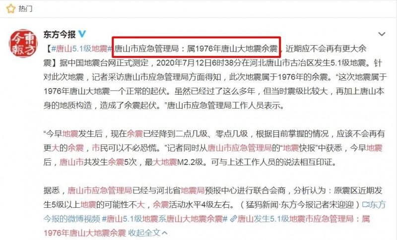 中國官方表示,12日唐山發生的規模5.1地震,屬於1976年唐山大地震餘震。(圖取自東方今報微博)