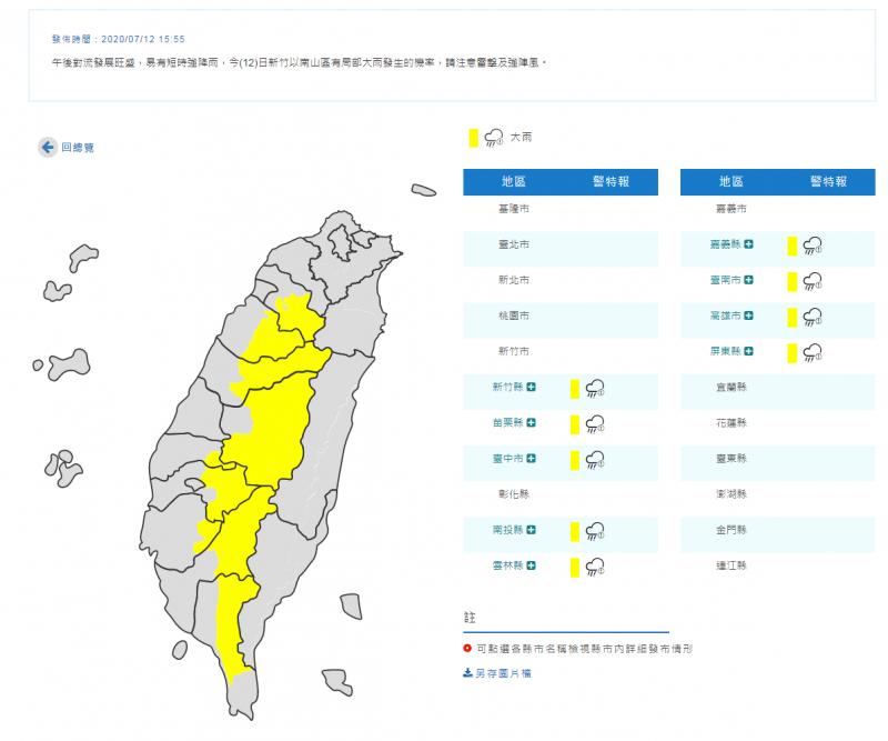 氣象局今天下午發布大雨特報。圖中黃色區塊為警示區域。(擷取自中央氣象局)