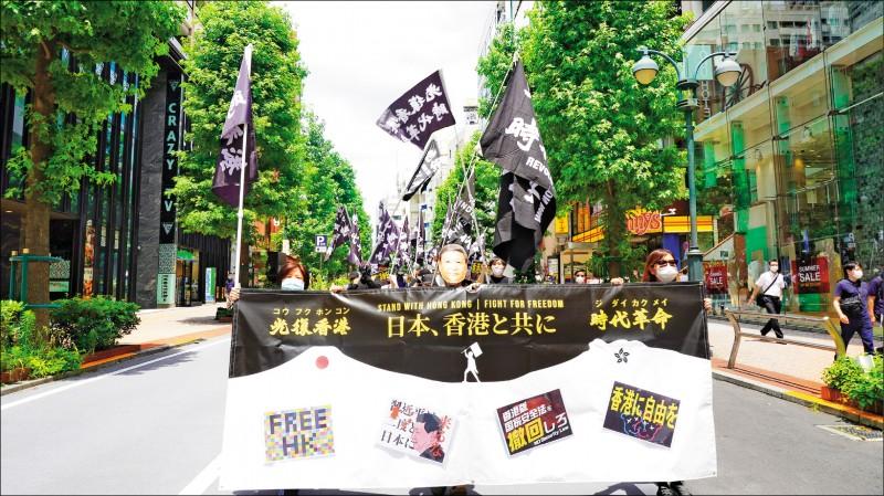 旅日維族、港人 聯合遊行抗中