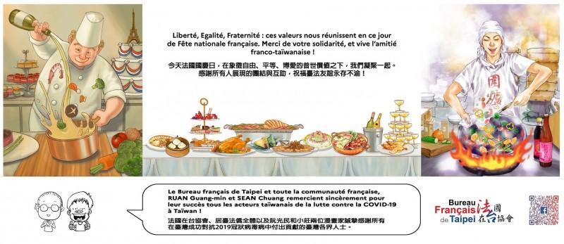 法國今年因疫情停辦國慶酒會,改與台灣插畫家莊永新和阮光民合作,繪製謝卡彰顯台法友誼。(法國在台協會提供)