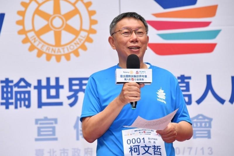 柯文哲出席台北國際扶輪世界年會萬人反毒公益路跑活動畫面(圖:北市府提供)
