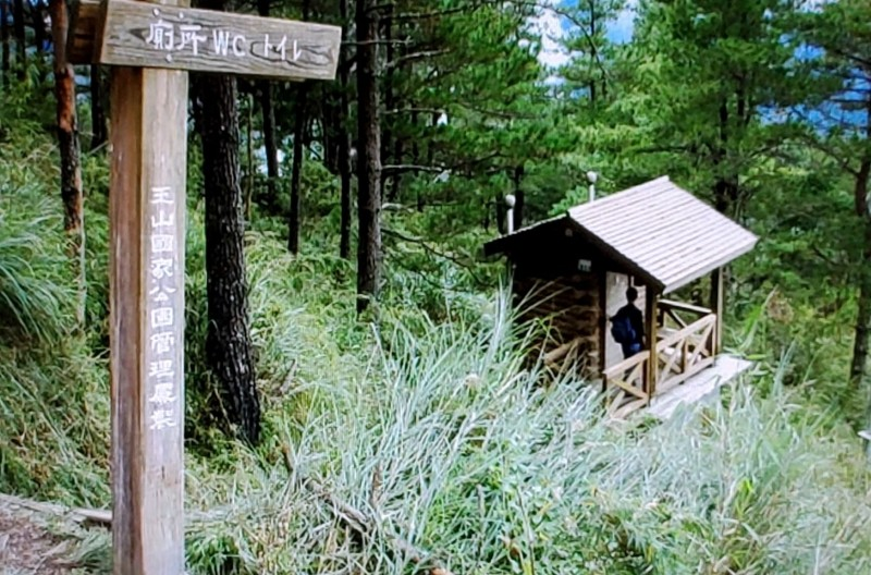 玉山國家公園管理處在玉山主峰線建造生態廁所供山友使用。(記者謝介裕翻攝)