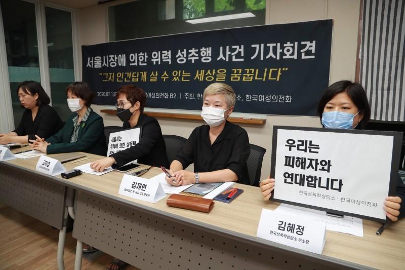 南韓首爾市長朴元淳今(13日)舉行出殯儀式,不過隨著朴元淳之死他的性騷案件將停止調查,因此受害者代表同樣在今天舉行記者會,呼籲當局繼續追查。(歐新社)