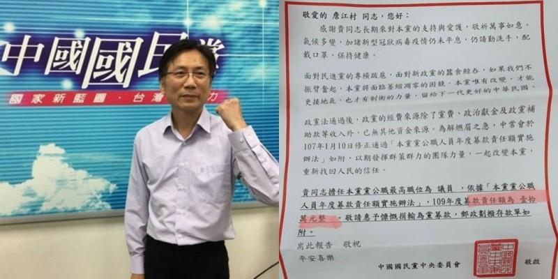 詹江村(見圖)指出,收到國民黨寄發的捐款通知書,但他強調自己絕對不會付錢。(左圖資料照,右圖取自詹江村臉書)