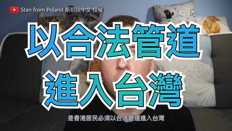 台灣救香港的管道夠用嗎?香港國安法使台灣難民法問題浮出檯面