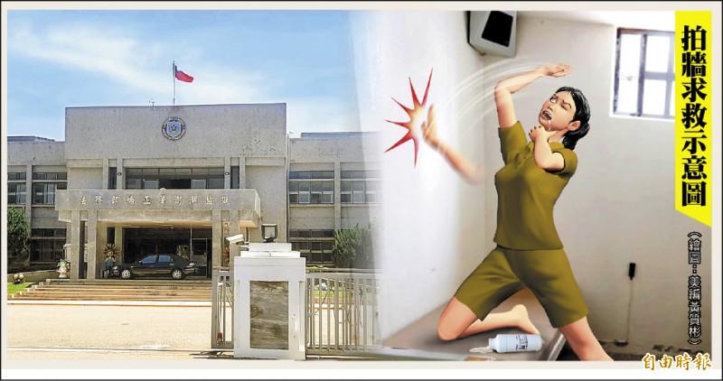 澎湖監獄發生女收容人誤食除鏽劑死亡事件。(記者劉禹慶攝)