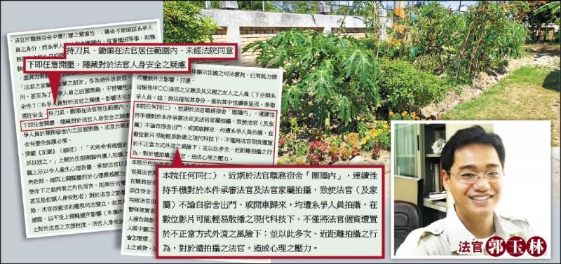 法官郭玉林在多起判決書中「置入」與 案情無關的見解,抨擊同事父親,把職務宿舍旁的庭院當自家菜園。 (資料照、取自內政部官網)