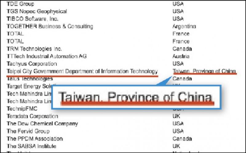 國際開放標準組織官方網站,將台北市資訊局入會國籍名稱,改為「Taiwan, Province of China」。(議員林穎孟提供)