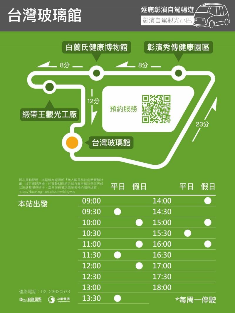鹿港觀光自駕小巴今年的行駛路線圖與時間表。(取自官網)