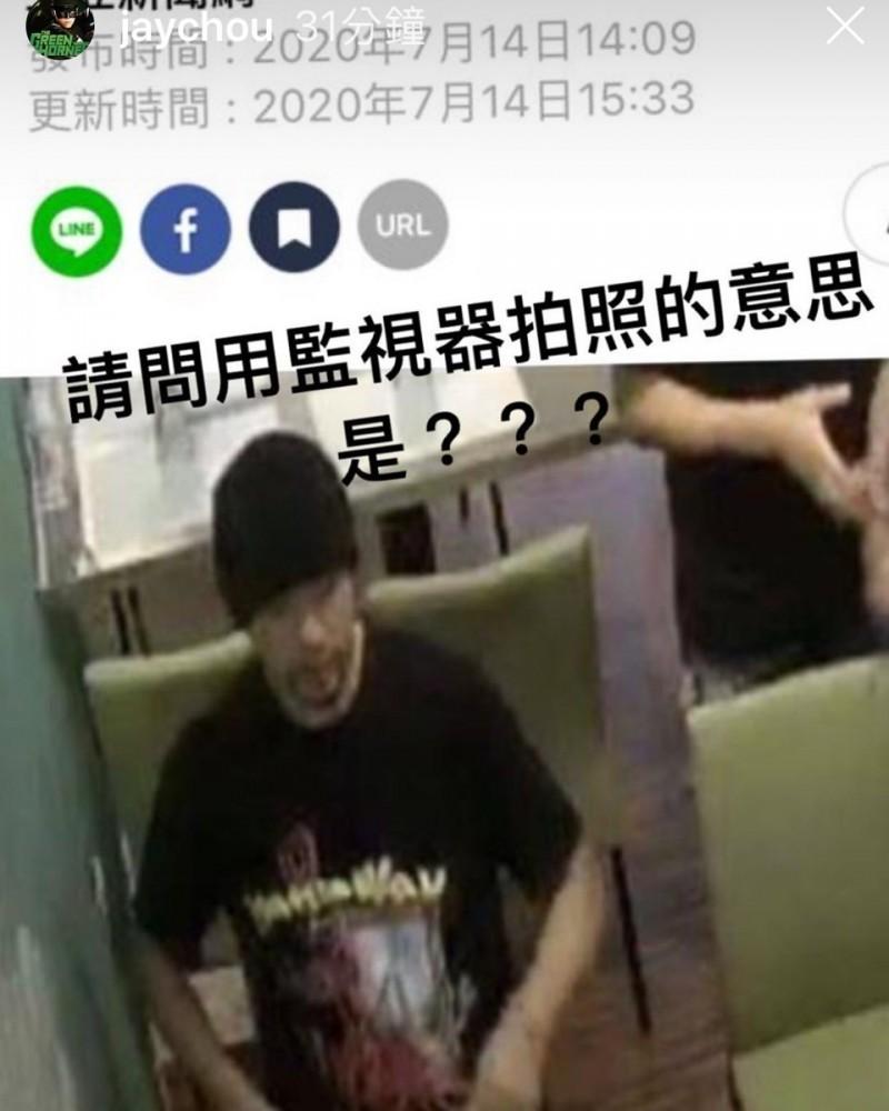 周杰倫在IG上抱怨,到餐廳用餐的監視錄影畫面被PO至臉書社團公開,質疑這難道是餐廳該有的服務態度?(擷取自周杰倫IG)
