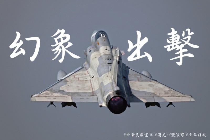 幻象2000戰機的「美背」被拍下。(圖為青年日報提供)