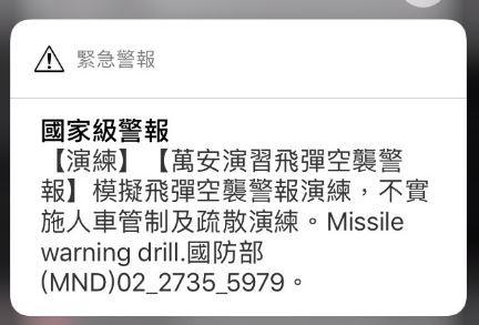 2020年度軍民聯合防空萬安43號演習在今(14)日下午1時30分至2時舉行,民眾手機也響起「國家級警報」。(即時中心翻攝)