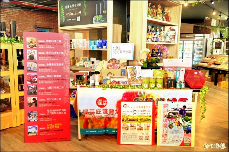 雲林縣庇護工場產品進駐鵝媽媽鵝童樂園,搶振興三倍券商機。(記者詹士弘攝)