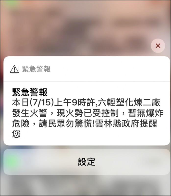 六輕塑化煉二廠昨天發生火災,雲林縣府在事故後1個半小時才傳送細胞簡訊,民眾說,太慢了,想逃都來不及。(記者黃淑莉翻攝)