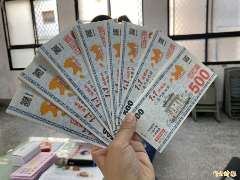 金門「1+1振興券」有部分提前流入市面。(此為金門日前模擬發放作業的振興券。記者吳正庭攝)