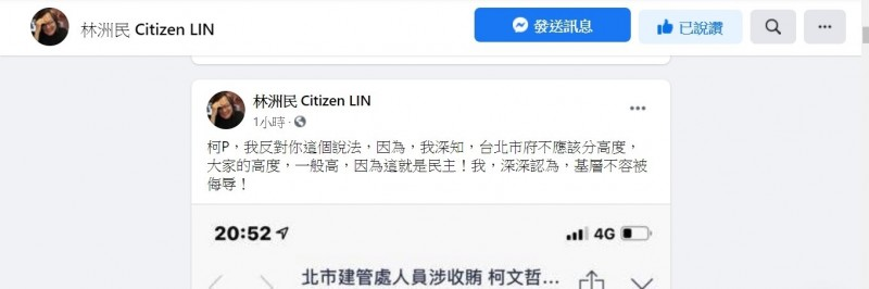 (擷自林洲民臉書)
