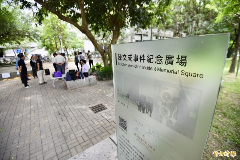 陳文成事件紀念廣場預計2021年1月3日完工。(記者羅沛德攝)