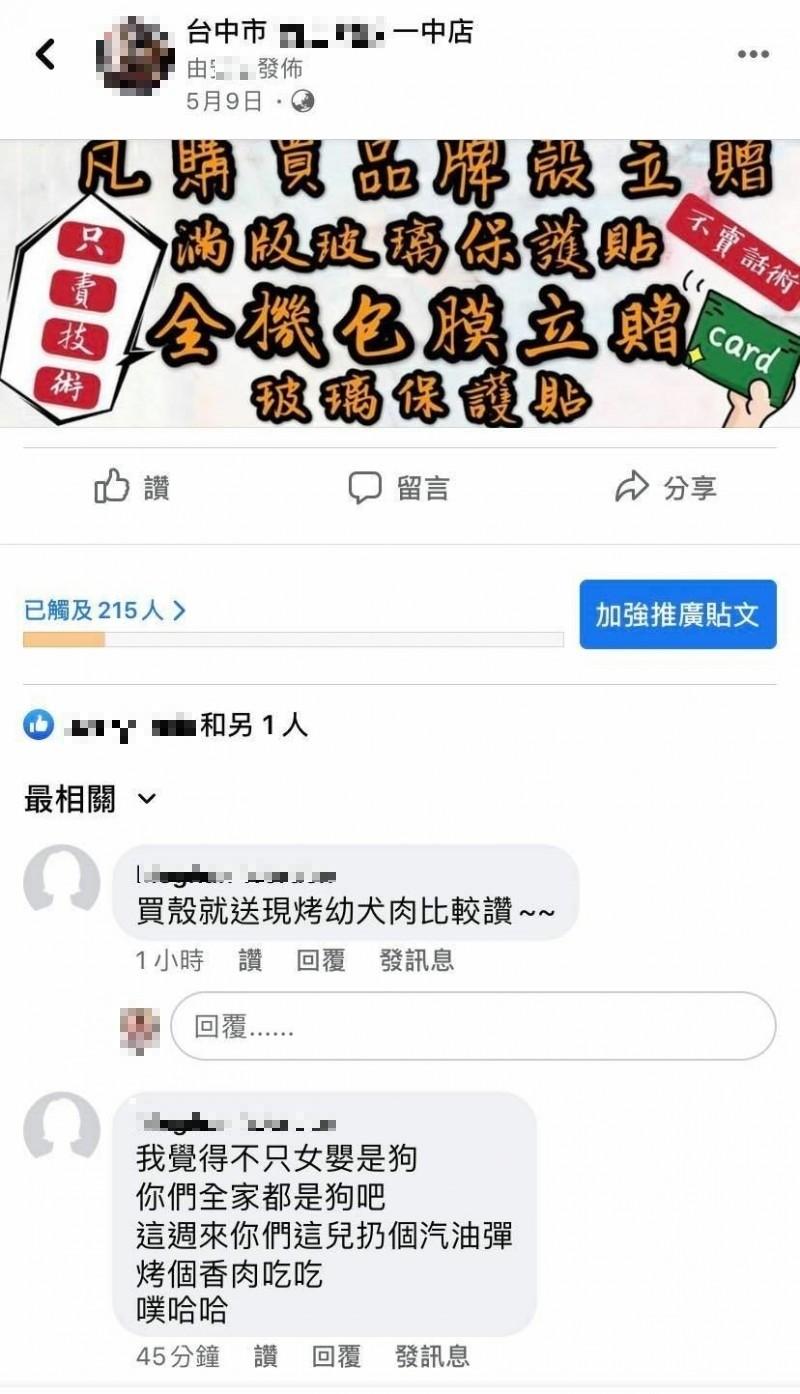古女經營的粉絲頁被網友惡意留言。(圖擷取自臉書)