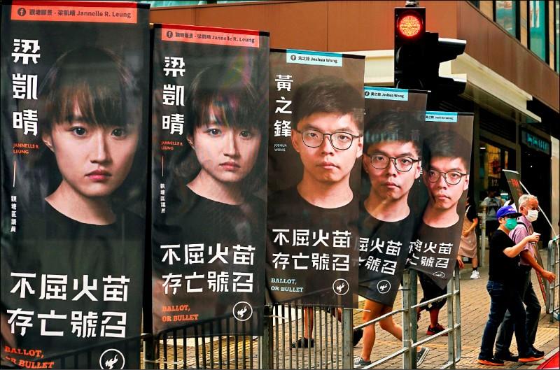 二○二○年香港立法會選舉民主派初選十一、十二日在當局恫嚇中展開,多達六十一萬香港市民出門投票相挺。(美聯社檔案照)