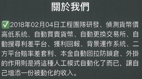 警方調查ENAI推廣網站截圖。(記者姚岳宏翻攝)