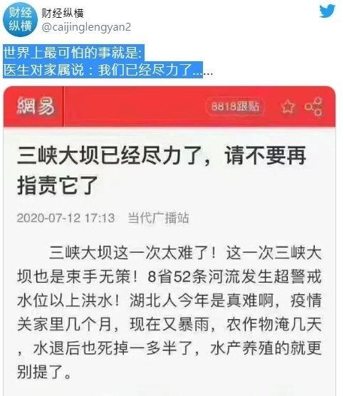 中國媒體自招,「三峽大壩已經盡力了,請不要再指責它了」。(翻攝自推特)