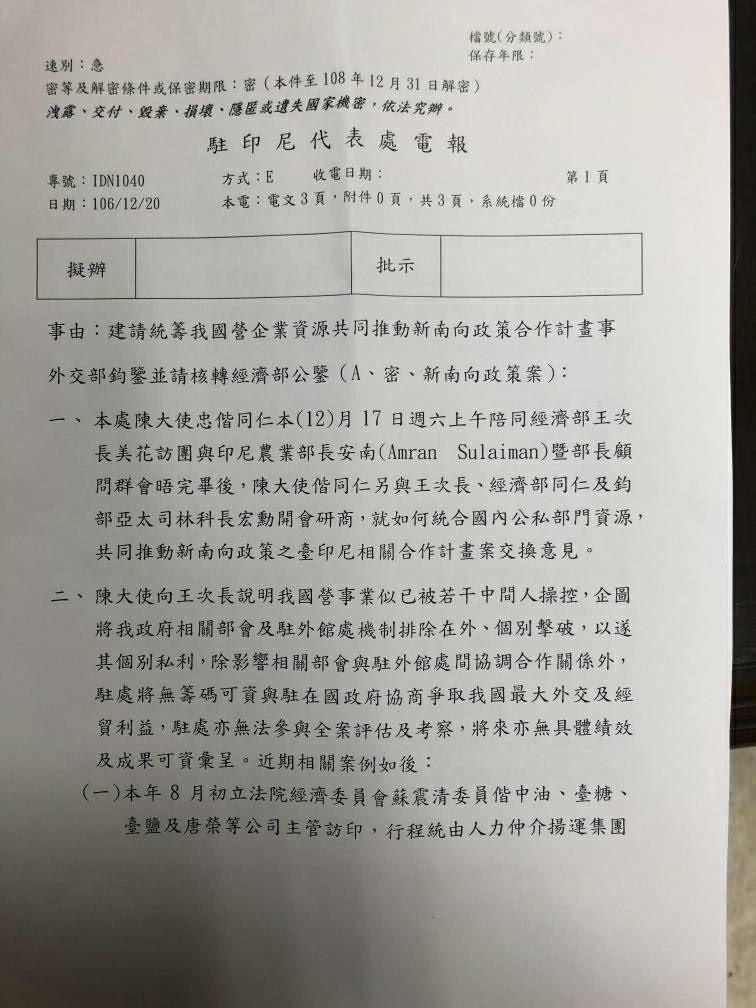 國民黨爆料駐印尼代表處的密件電文,內容指出國營事業似被若干中間人操控,企圖排除政府機關。(國民黨提供)