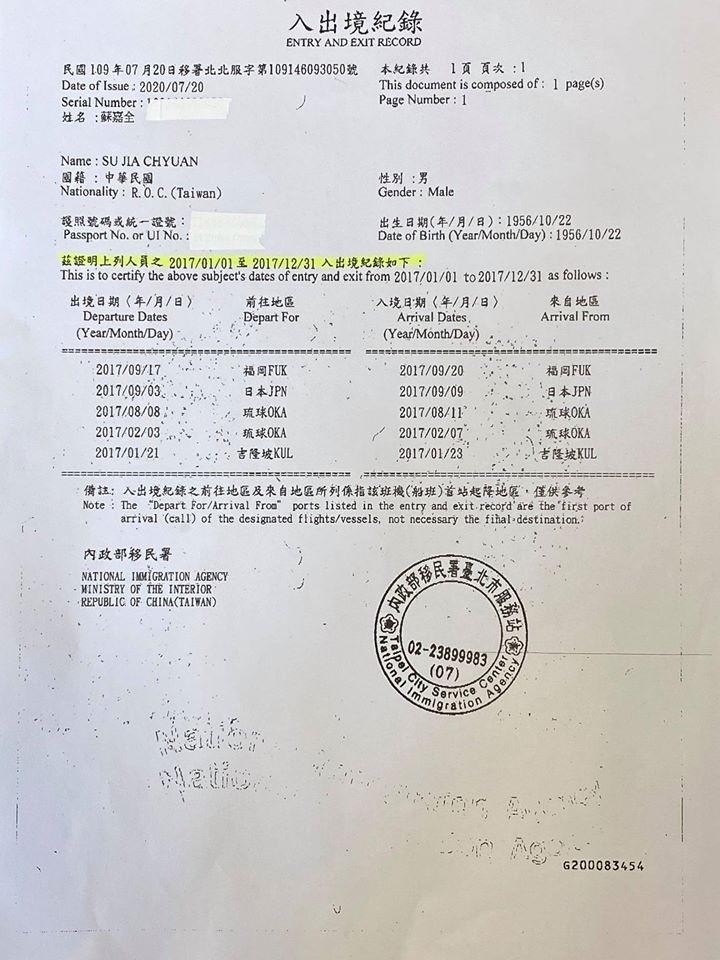 總統府秘書長蘇嘉全辦公室出示入出境紀錄。(蘇嘉全臉書)