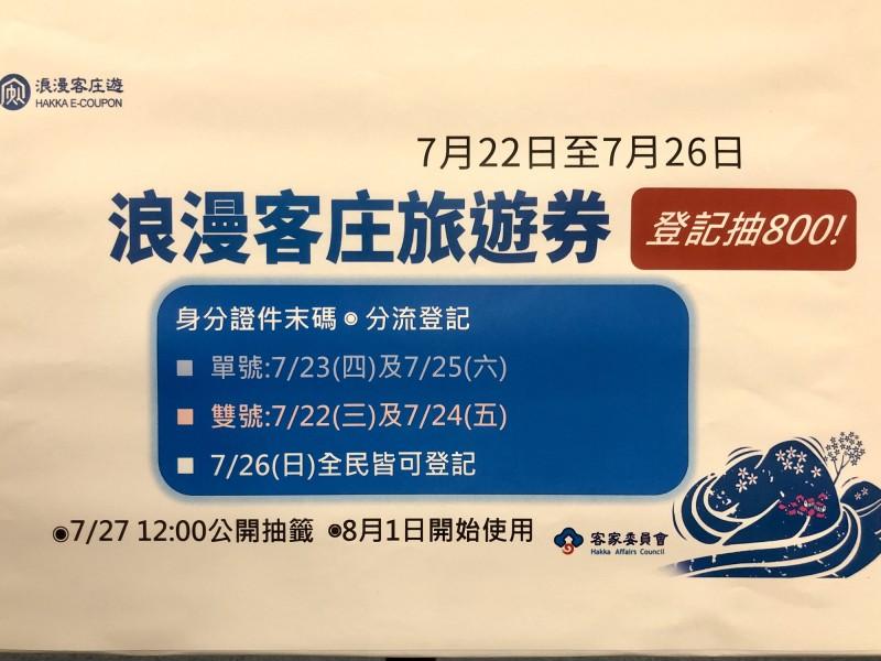 客委會呼籲民眾依照身份證尾數單雙號分流上網進行登記抽籤。(記者羅綺攝)
