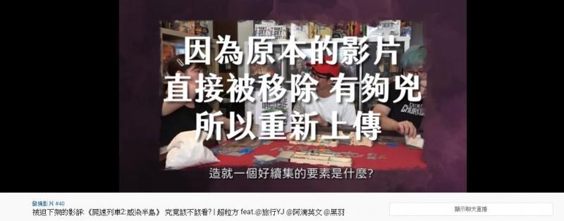台灣知名影評YouTuber超粒方日前在自己的頻道,上傳針對《屍速列車2:感染半島》的負評影片,結果竟被YouTube官方以「版權」為由移除該影片,讓他質疑是否是因為是給出負評而導致影片被刪。(圖擷取自超粒方YouTube)
