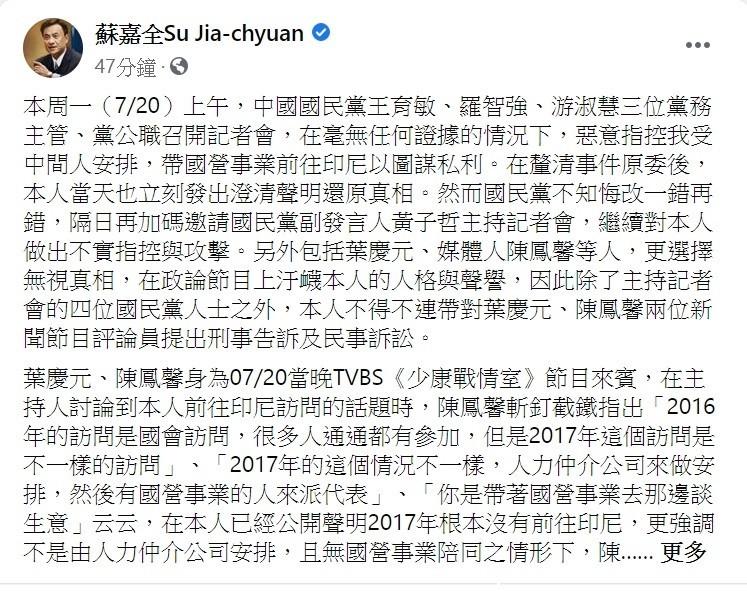總統府秘書長蘇嘉全為捍衛自身的名譽再出擊,決定控告兩位名嘴陳鳳馨與葉慶元抺黑。(圖擷取自蘇嘉全臉書)