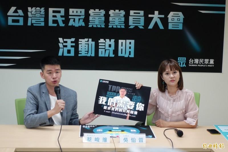民眾黨今召開記者會,公布黨員大會宣傳影片、活動內容與流程。(記者沈佩瑤攝)