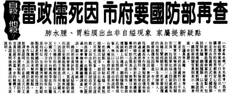 李眉蓁論文抄襲事件,意外讓網友注意到26年前「雷政儒命案」。(圖為本報1998年7月14日剪報)