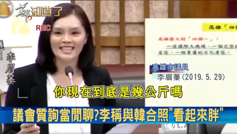 李眉蓁去年以高雄市議員身分質詢時,不斷問市長韓國瑜「你現在到底是幾公斤」?(圖截自「打馬悍將粉絲團」臉書影片)