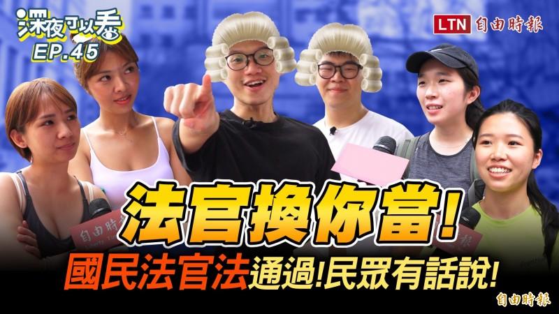 國民法官法通過,民眾認為台灣準備好了嗎?(影音製圖)