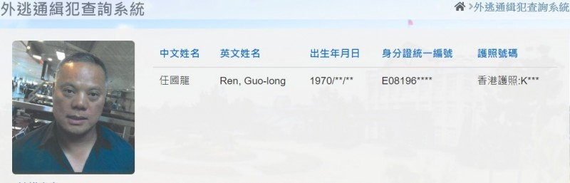 調查局把中國富商任國龍列為外逃通緝犯名單。(記者吳政峰翻攝)