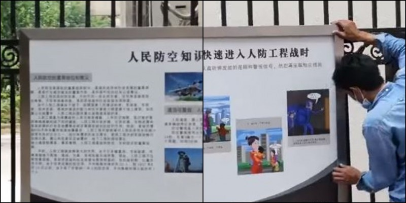美軍26日靠近中國領海基線,北京市27日罕見大動作張貼空襲告示。(圖取自微博)