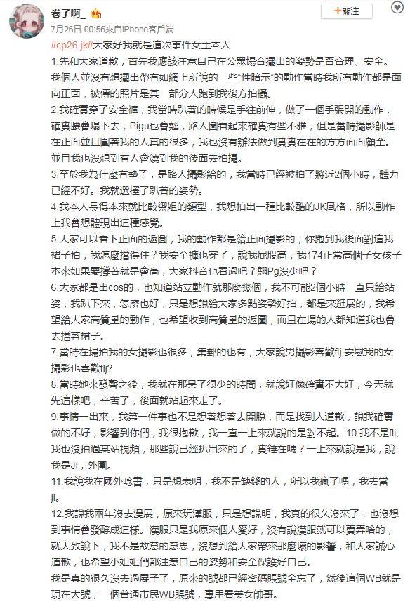 制服女事後在微博上發表道歉文,並提出澄清。(圖擷自微博)