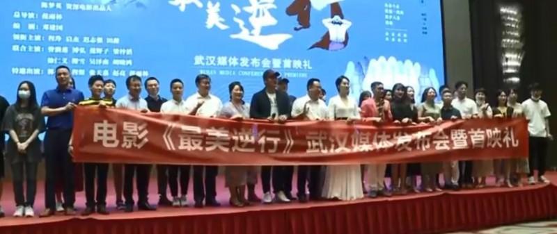 中國首部以武漢抗疫為題材的電影26日在武漢舉辦首映會。(圖截自微博影片)