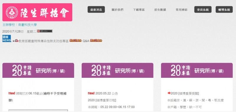 今年中國禁止學生來台,國內僅能招收在台中生,109學年招生放榜,僅655名中生獲錄取,學士班掛蛋,比去年總錄取人數2474人大減。(圖取自網站)