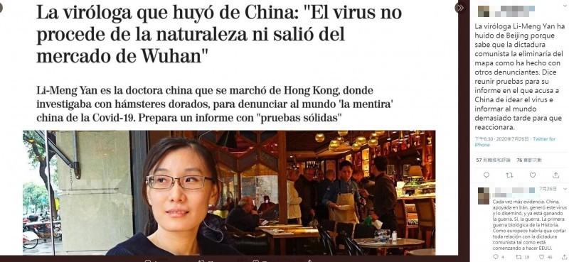 逃亡美國的港大病毒專家閻麗夢(見圖)25日接受西班牙媒體訪問表示,她握有確鑿的證據證明,武漢肺炎不是源於自然,也非源自武漢華南海鮮市場。(圖擷取自Twitter)