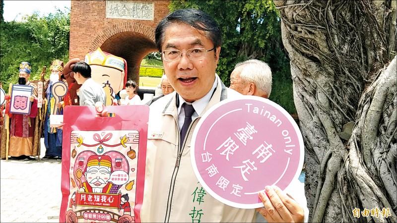 台南市推出月老代言的QQ軟糖,市長黃偉哲說,除了將送給台南市議會未婚議員外,也將送一份給國民黨籍立法委員陳玉珍。(記者劉婉君攝)
